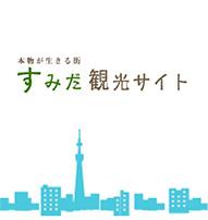 墨田区観光